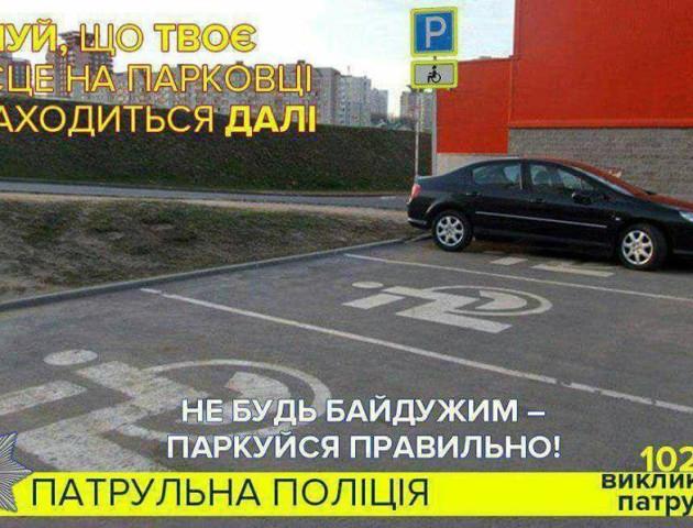 У Луцьку за паркування у місцях для інвалідів покарали 17 горе-водіїв
