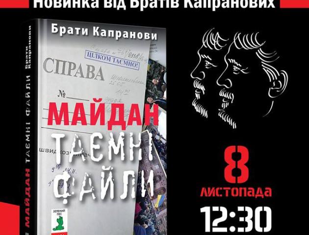 Правда про Майдан: у Луцьку виступатимуть Брати Капранови