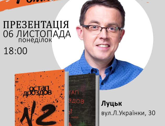 Провокаційний телеведучий Остап Дроздов презентує у Луцьку новий роман