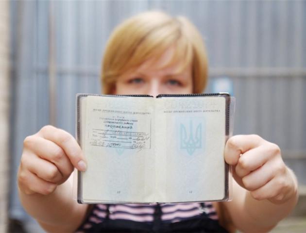 В Україні хочуть змінити процедуру прописки