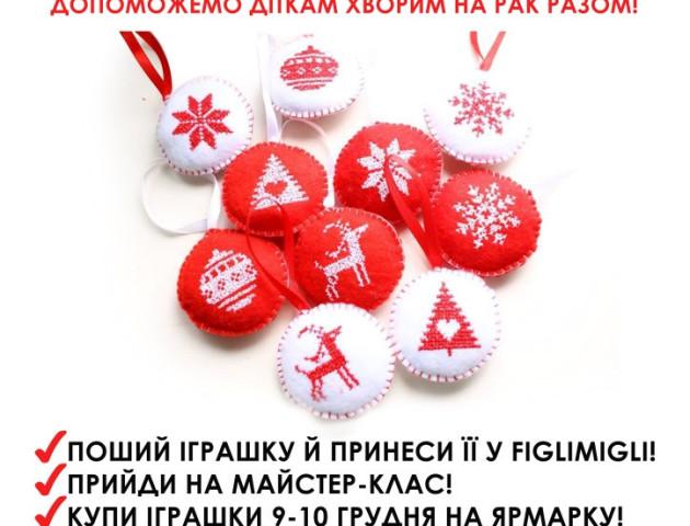 У Луцьку стартує акція «Тепла іграшка надії»