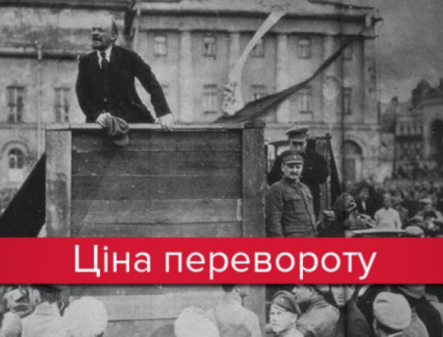 100 років з дня Жовтневого перевороту: криваві наслідки для України