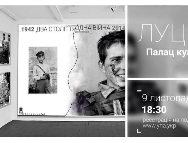 У Луцьку презентують виставку, присвячену річниці створення УПА