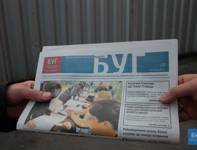 У Прибужжі вийшов новий номер газети «БУГ»