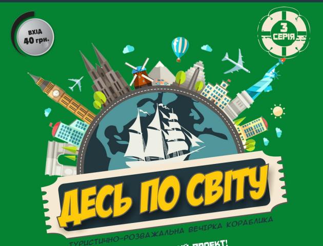 Пивний клуб «Оболонь» запрошує на туристично-розважальну вечірку «Десь по світу»