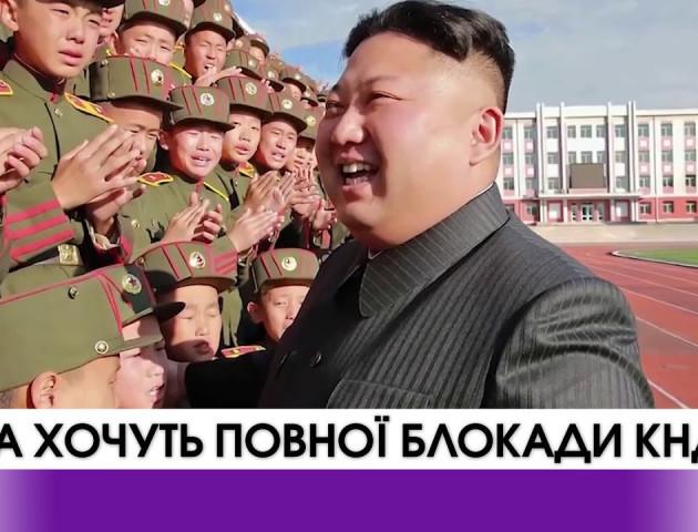 США хочуть повної блокади КНДР. ВІДЕО