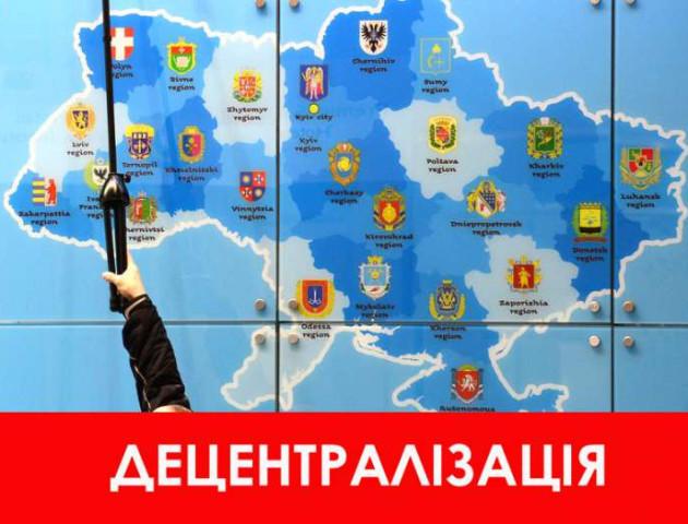 Депутати Волиньради вимагають не зупиняти надбання децентралізації