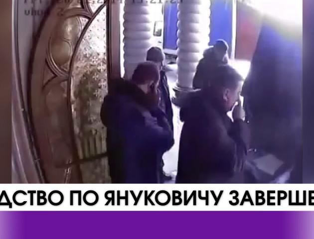 Слідство по Януковичу завершено. ВІДЕО