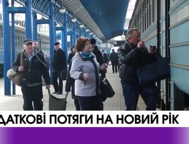 «Укрзалізниця» призначила додаткові потяги на Новий рік. ВІДЕО