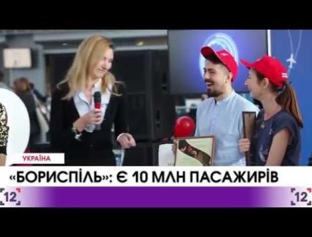 «Бориспіль» привітав свою 10-мільйонну щасливицю. ВІДЕО