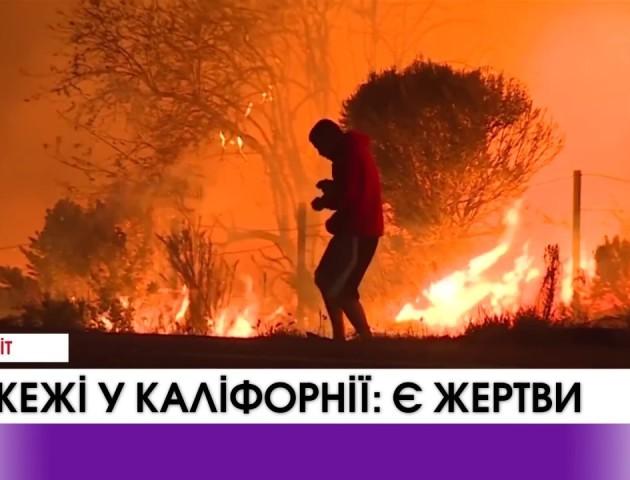 У Каліфорнії зростає кількість жертв через масштабні пожежі. ВІДЕО