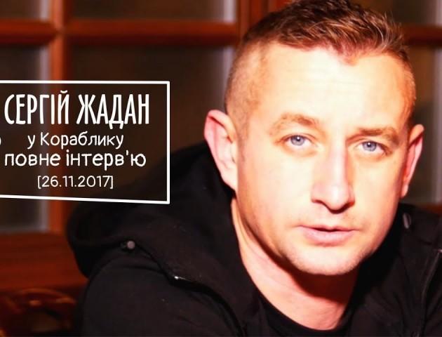Про творчість, Луцьк та алкоголь: Сергій Жадан - у «Кораблику». ВІДЕО