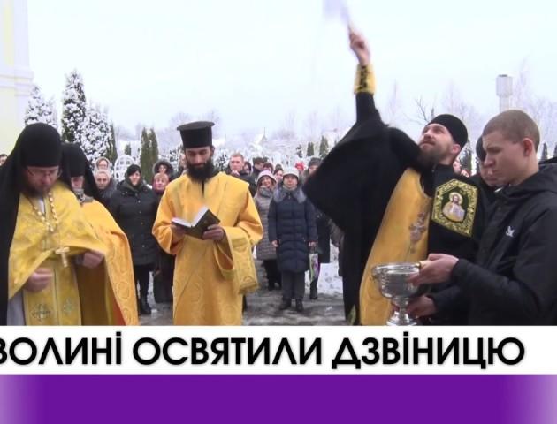 У Свято-Миколаївському монастирі на Волині освятили дзвіницю. ВІДЕО