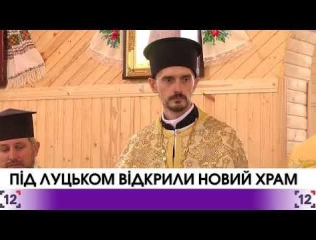 У селі Рованці, що під Луцьком, відкрили нову церкву. ВІДЕО