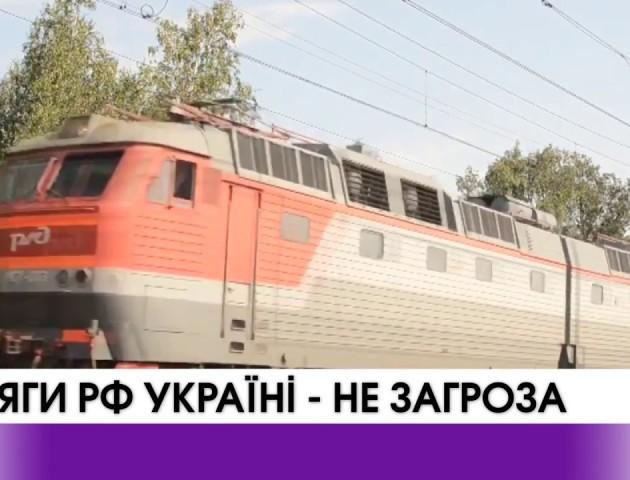 Росія спрямувала свої потяги в обхід України. ВІДЕО