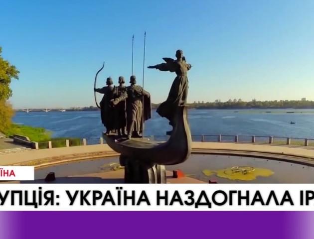 Наскільки Україна корумпована? ВІДЕО