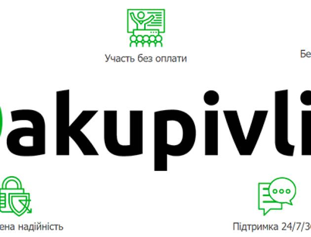В Україні запустили перший державний майданчик для держзакупівель zakupivli24