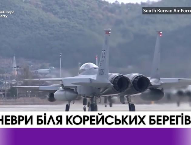 Японія, США та Південна Корея розпочали спільні військові навчання. ВІДЕО