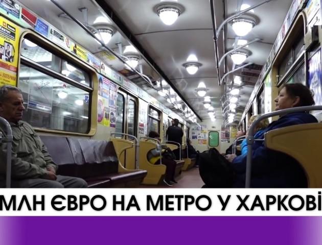 320 мільйонів євро на метро у Харкові. ВІДЕО