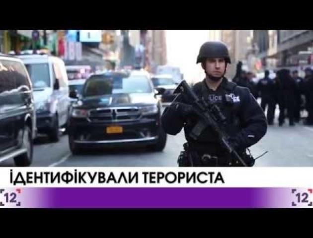Ідентифікували терориста, що влаштував вибух в Нью-Йорку. ВIДЕО