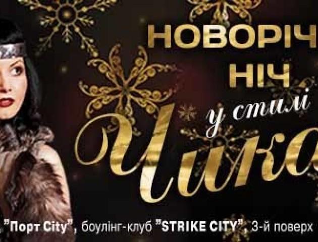 StrikeCity запрошує відсвяткувати новорічну ніч у стилі Чикаго