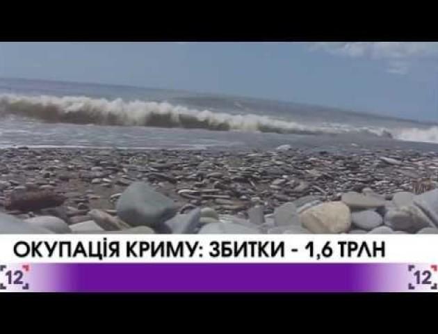 Понад трильйон гривень, − у таку суму оцінюють збитки від націоналізації Росією майна у Криму. ВIДЕО