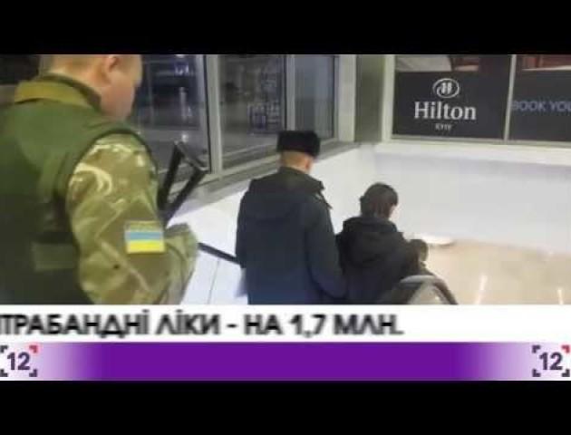 У Борисполі виявили контрабанду ліків сумою 1 700 000 гривень. ВIДЕО