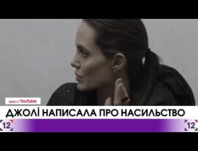 Анджеліна Джолі написала статтю про насильство над жінками, зокрема під час військових дій. ВIДЕО