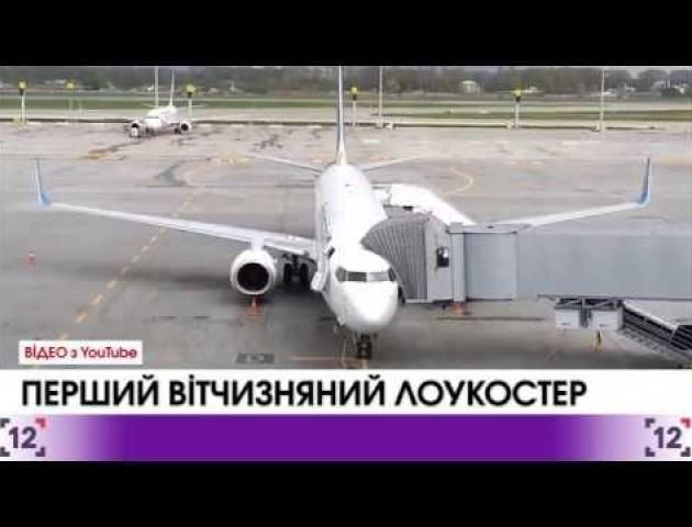 На українському ринку пасажирських авіаперевезень з'явиться перший вітчизняний лоукостер. ВІДЕО