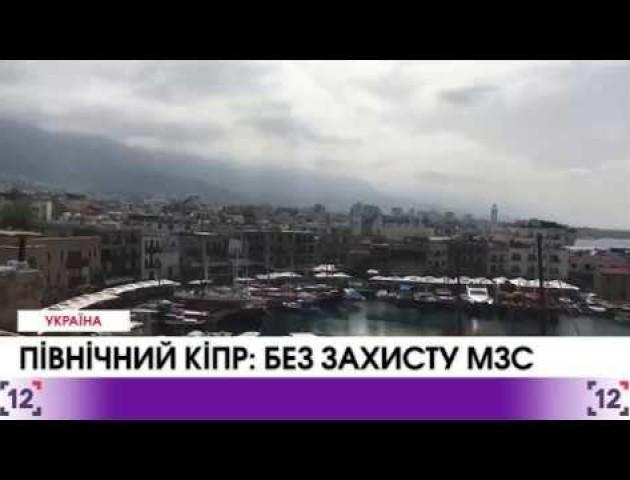 Офіційний Кіпр занепокоєний тим, що українці, все частіше відвідують окуповану Північ. ВІДЕО