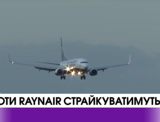 Пілоти Raynair оголосили про наміри провести 24-годинний страйк. ВІДЕО