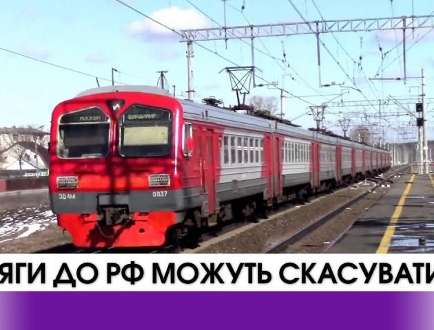 Потяги до Росії можуть скасувати. ВІДЕО