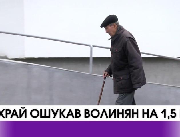 Жителів Волині шахрай із Одещини ошукав на 1 500 000 гривень. ВІДЕО