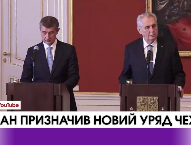 Президент Чехії Мілош Земан призначив новий уряд. ВІДЕО