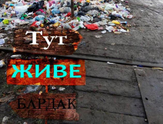 У Володимирі знову знайшли місце, де «живе» сміття
