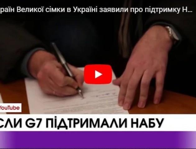 Посли країн Великої сімки в Україні заявили про підтримку НАБУ. ВІДЕО
