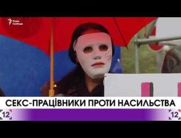 Працівники секс-індустрії протестували на Майдані Незалежності. ВІДЕО