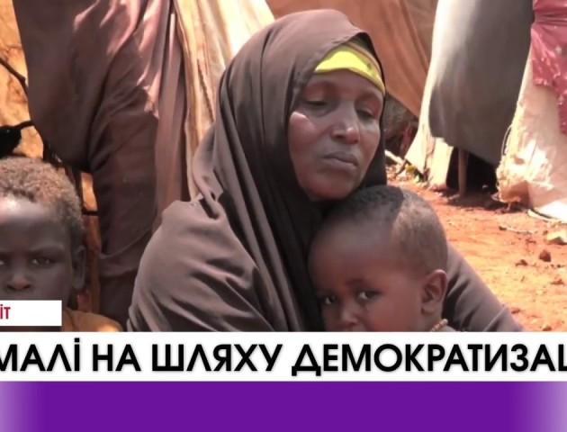 Сомалі на шляху демократизації. ВІДЕО
