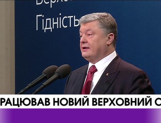 Верховний Суд став єдиною касаційною інстанцією України. ВІДЕО