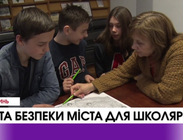 Школярі у Луцьку складають карту безпеки міста. ВІДЕО