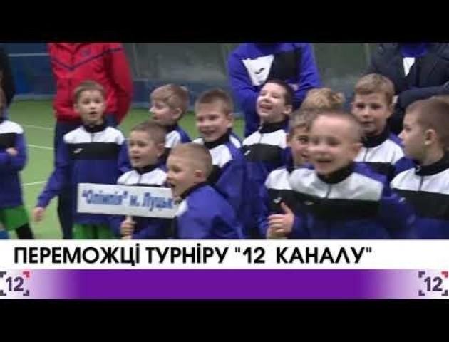 У Луцьку визначили переможців кубку 12 каналу!