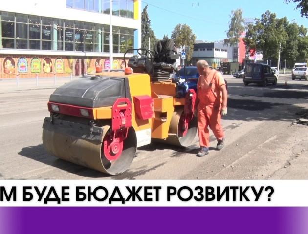 До бюджету розвитку Луцька заклали трохи більше 100 мільйонів гривень. ВІДЕО