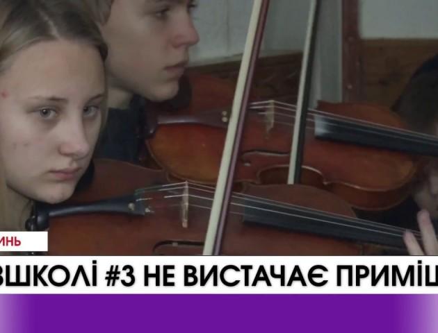 Музичній школі №3 у Луцьку не вистачає приміщень. ВІДЕО