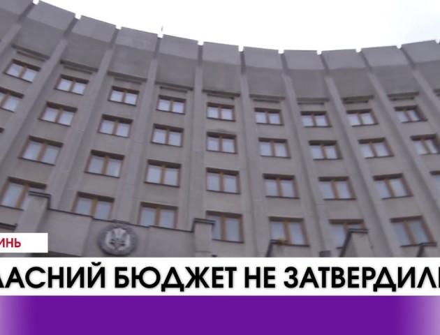 Депутати Волиньради не затвердили бюджет. ВІДЕО