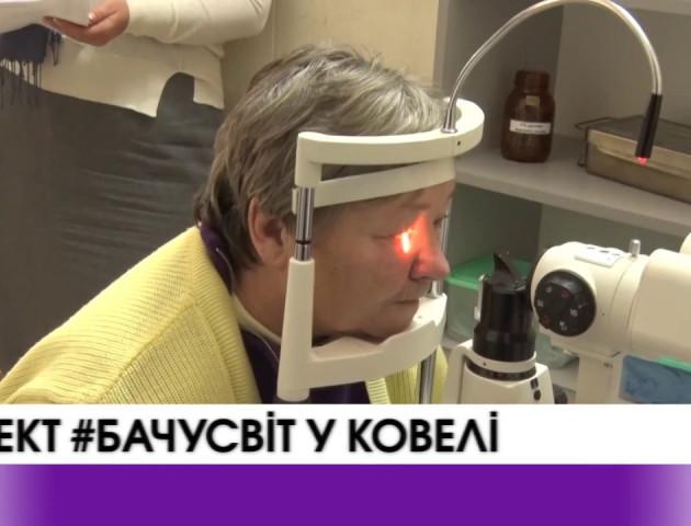 Проект «Бачу світ»: у Ковелі проводять безкоштовні офтальмологічні обстеження