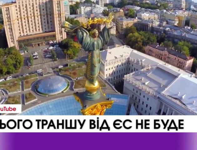 Україна не отримає третій транш від ЄС через невиконання Києвом умов. ВІДЕО