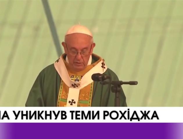 Папа уникнув теми рогіджа.ВІДЕО