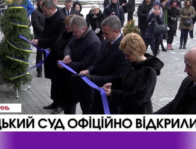 У Луцьку відкрили новий Будинок правосуддя. ВІДЕО