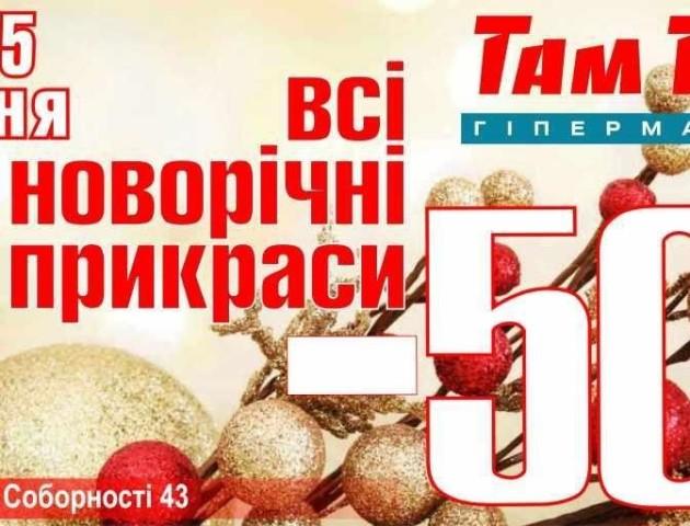 -50% на новорічні прикраси у Там Там та Express Там Там