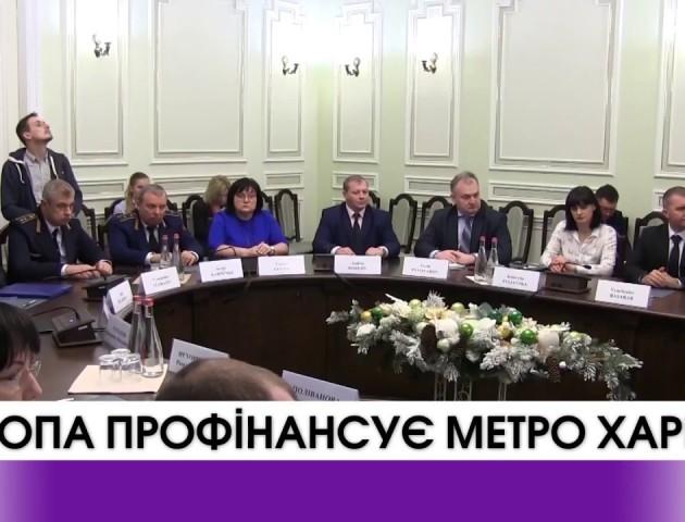 Європа профінансує метро Харкова. ВІДЕО